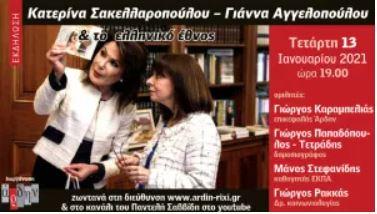 """Διαδικτυακή εκδήλωση: """"Κατερίνα Σακελλαροπούλου – Γιάννα Αγγελοπούλου και το ελληνικό έθνος""""  (βίντεο)"""
