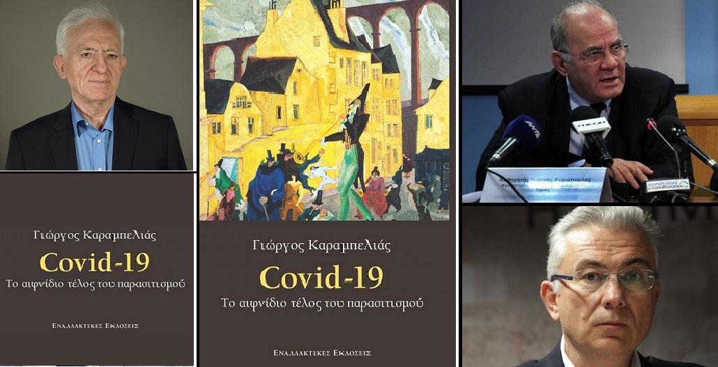 Διαδικτυακή εκδήλωση: «Covid-19, το αιφνίδιο τέλος του παρασιτισμού»