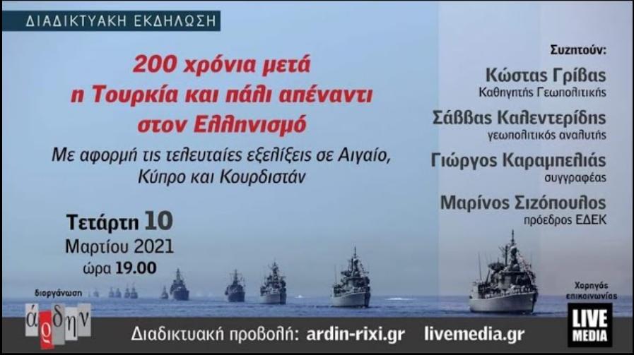 """Διαδικτυακή εκδήλωση: """"200 χρόνια μετά η Τουρκία και πάλι απέναντι στον Ελληνισμό"""" (σήμερα στις 19.00)"""