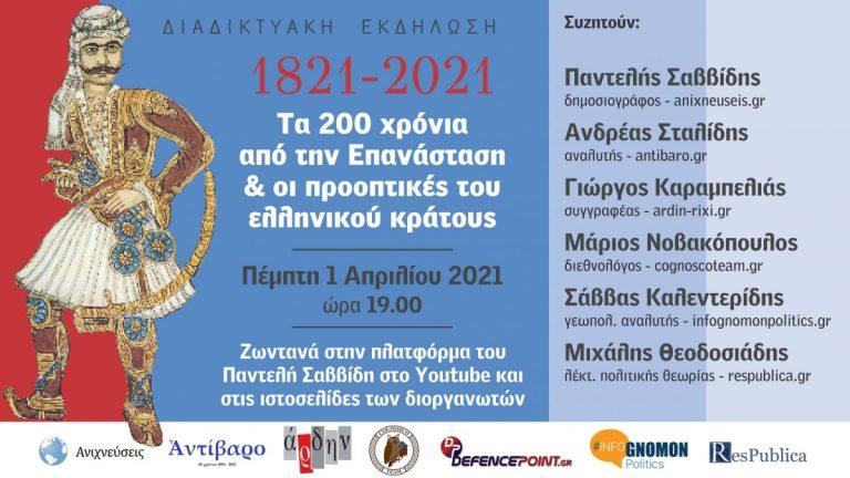 1/4/21 – Διαδικτυακή εκδήλωση: «Τα 200 χρόνια από την Επανάσταση και οι προοπτικές του ελληνικού κράτους»