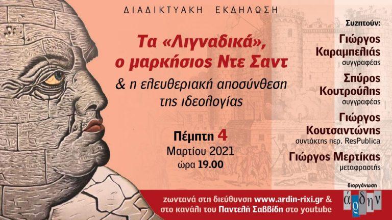 """4/3/21 – Διαδικτυακή εκδήλωση: «""""Τα Λιγναδικά"""", ο μαρκήσιος Ντε Σαντ και η ελευθεριακή αποσύνθεση της ιδεολογίας»"""