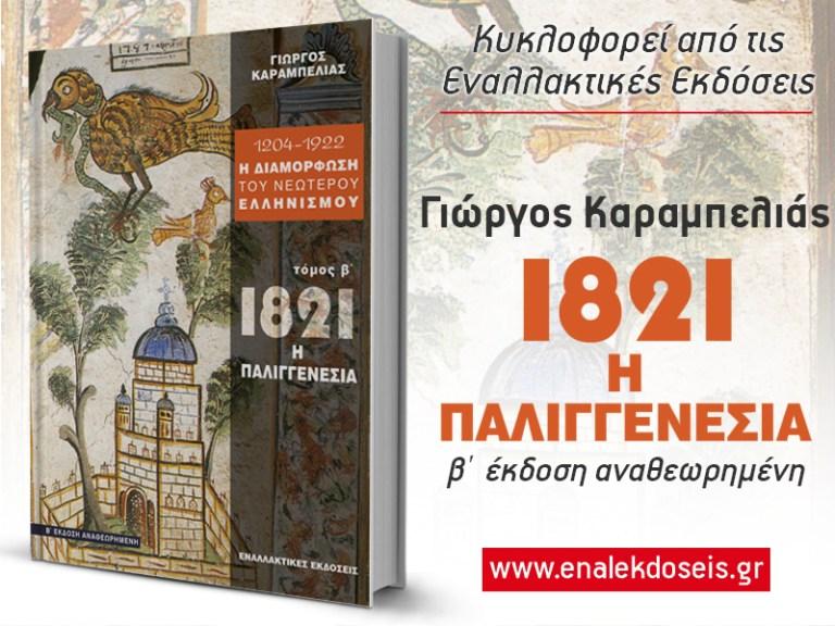 """Διαδικτυακή εκδήλωση: """"200 χρόνια μετά το 1821: Ρέκβιεμ ή αναγέννηση;"""" (σήμερα στις 18.00)"""