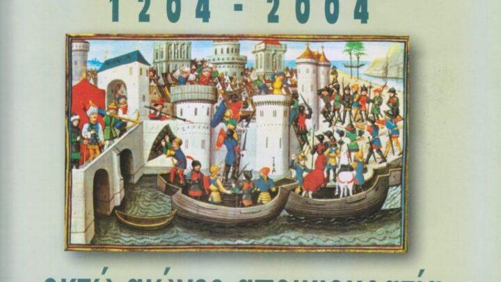 1204-2004, Οκτώ αιώνες αποικιοκρατία (Ebook)