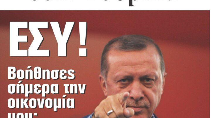 """""""Δεν αγοράζουμε Τουρκικά προϊόντα"""", μια ενδιαφέρουσα σελίδα στο FB:"""