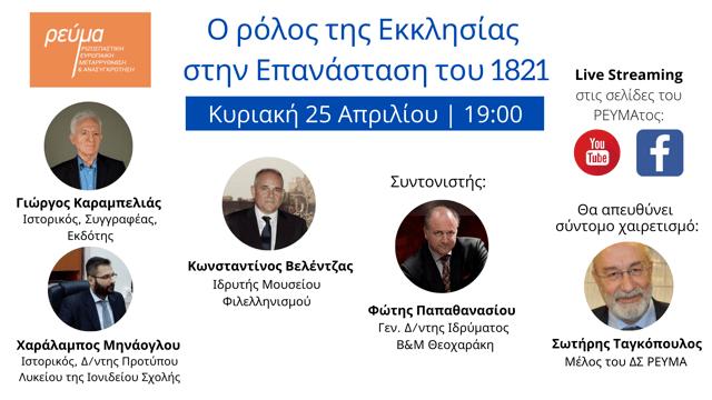"""25/4/21 – Διαδικτυακή εκδήλωση: """"Ο ρόλος της Εκκλησίας στην Επανάσταση του 1821"""""""