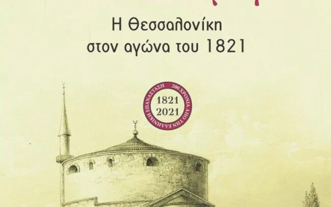 Νέα κυκλοφορία! Τι Έγινε στην Θεσσαλονίκη το 1821-1822;