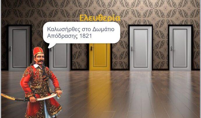 "Escape Room 1821: Μαθητές της Πυλαίας ""ψάχνουν"" την Ελευθερία στα μονοπάτια ψηφιακής εφαρμογής"
