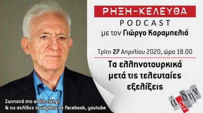 27/4/21 – Ρήξη-κέλευθα: Που οδηγείται η ελληνοτουρκική διένεξη;