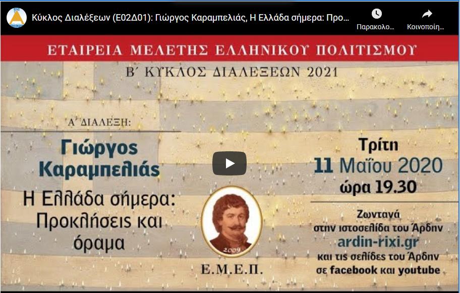 Διαδικτυακό σεμινάριο: Η Ελλάδα σήμερα, προκλήσεις και όραμα (απευθείας)