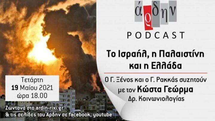 19-5-21 – Το podcast του Άρδην: Το Ισραήλ, η Παλαιστίνη και η Ελλάδα
