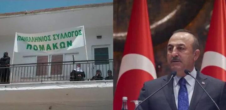 Πανελλήνιος Σύλλογος Πομάκων: Κύριε Μεβλούτ Τσαβούσογλου, ΕΙΣΤΕ ΑΝΕΠΙΘΥΜΗΤΟΣ στα Πομακοχώρια!