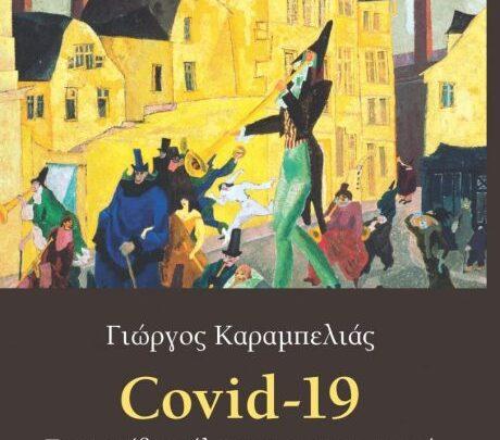 Γ. Καραμπελιάς: Covid -19 το αιφνίδιο τέλος του παρασιτισμού
