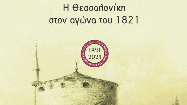Η θυσιαστική συμβολή της Θεσσαλονίκης κατά το 1821