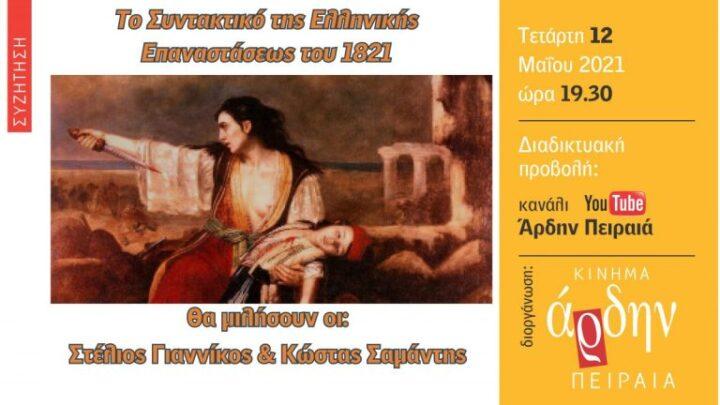 """12-5-21: Διαδικτυακή εκδήλωση: """"Το Συντακτικό της Ελληνικής Επαναστάσεως του 1821"""""""
