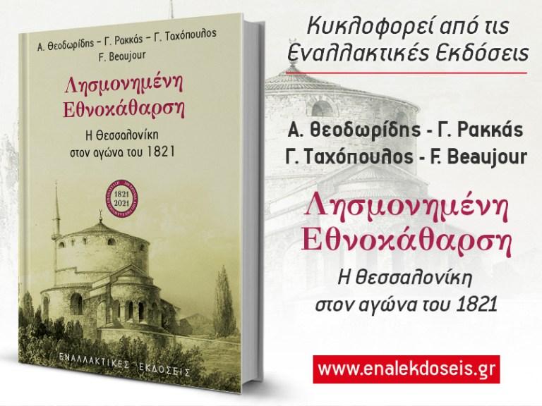 Λησμονημένη Εθνοκάθαρση: Τα γεγονότα του 1821-1822 στην Θεσσαλονίκη
