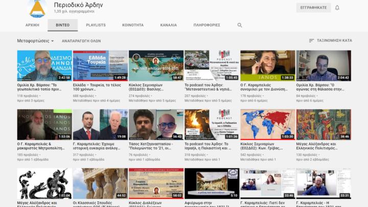 Εγγραφείτε στο Διαδικτυακό Κανάλι μας: Περιοδικό Άρδην