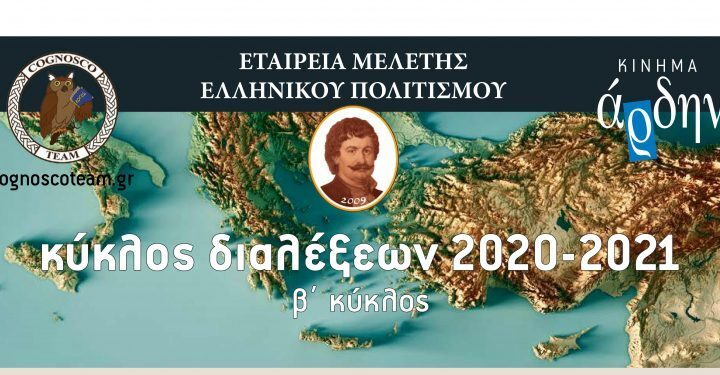 """8-6-21 / Κύκλος σεμιναρίων 2021 – """"Τρεις γενοκτονίες, μια υπεύθυνη: η Τουρκία"""""""