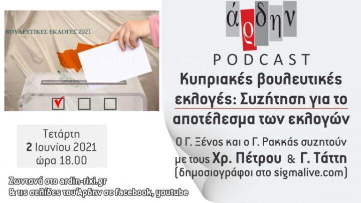 """2-6-21 / Το podcast του Άρδην: """"Κυπριακές βουλευτικές εκλογές: Συζήτηση για το αποτέλεσμα των εκλογών"""""""