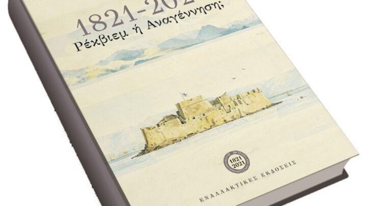 1821-2021: Ρέκβιεμ ή Αναγέννηση