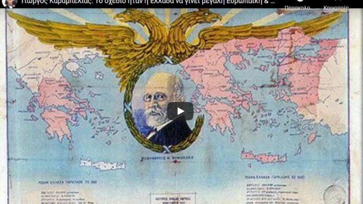 Γ. Καραμπελιάς στον Λ. Καλαρρύτη: «Το σχέδιο ήταν η Ελλάδα να γίνει μεγάλη Ευρωπαϊκή & Μεσογειακή δύναμη-Μπορούμε»