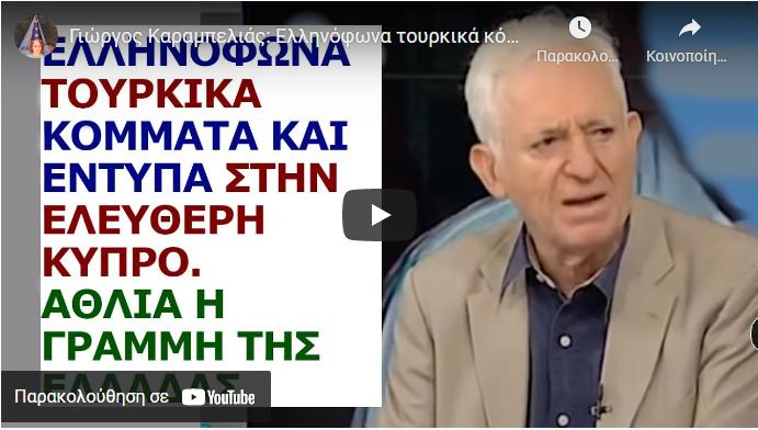 Γ. Καραμπελιάς: Ελληνόφωνα τουρκικά κόμματα και έντυπα στην Κύπρο. Άθλια η γραμμή της Ελλάδας (ηχητικό)