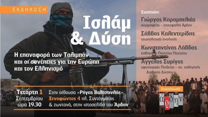"""1-9-21 – Εκδήλωση Άρδην: """"Ισλάμ & Δύση, η επαναφορά των Ταλιμπάν & οι συνέπειες για την Ευρώπη & τον Ελληνισμό"""""""