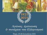 """24 έως 26 Σεπτεμβρίου – Πάτρα – Τριήμερο εκδηλώσεων – """"Αγώνας, έμπνευση & συνέχεια του Ελληνισμού"""""""
