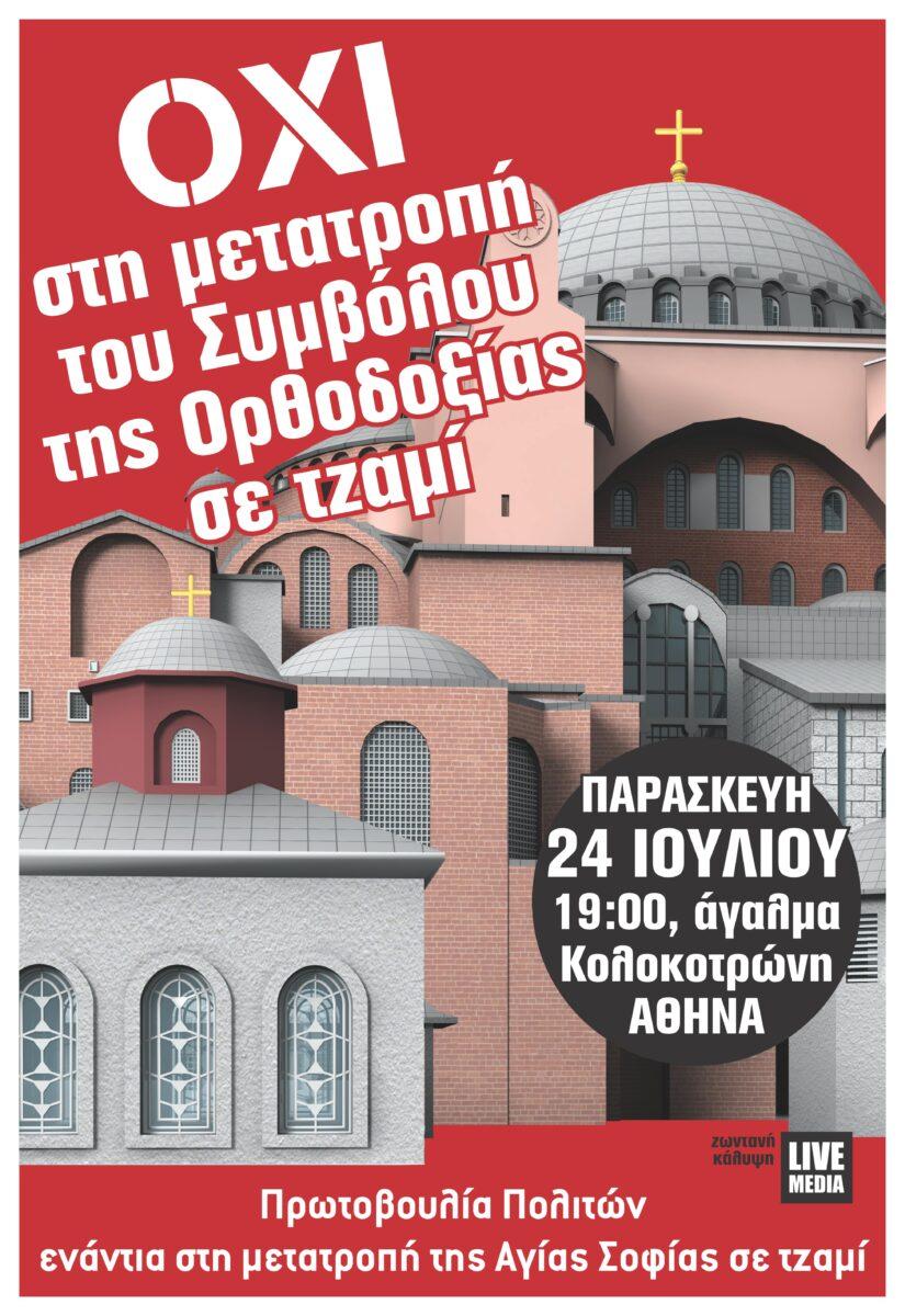 24/7/20 – Συγκέντρωση διαμαρτυρίας – πλ. Κολοκοτρώνη: Όχι στη μετατροπή της Αγίας Σοφίας σε τζαμί