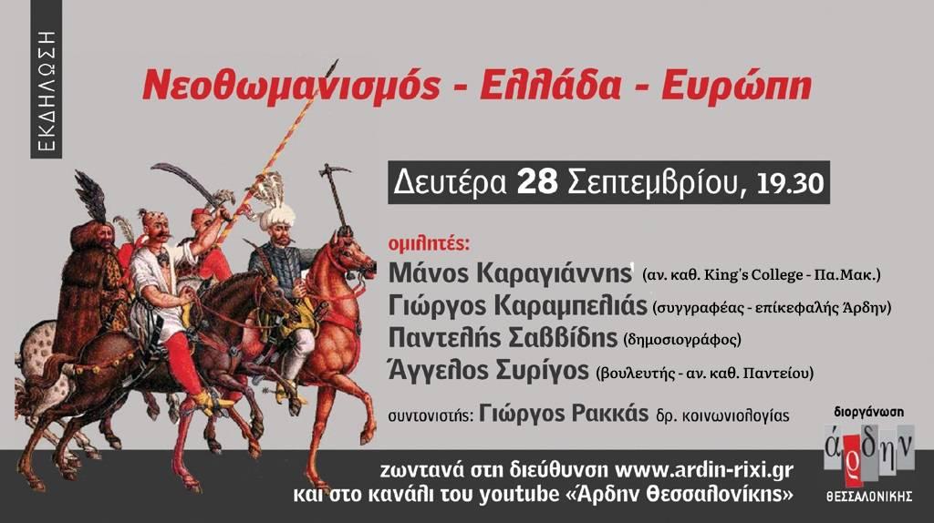 Διαδικτυακή εκδήλωση| Δευτέρα 28.09.20 | Νεο-οθωμανισμός, Ελλάδα & Ευρώπη